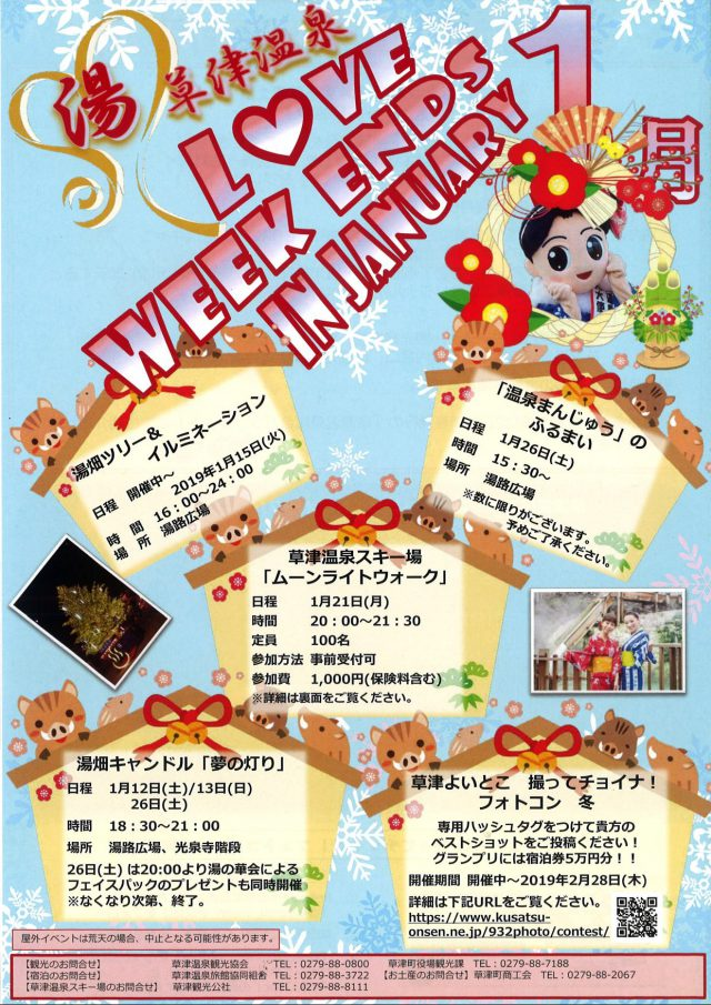 湯LOVE WEEK ENDS in January