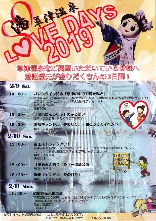 湯LOVE WEEK ENDS IN FEBRUARY